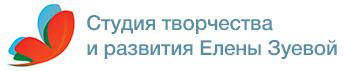 Студия творчества и развития Елены Зуевой